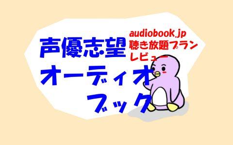 オーディオブック「audiobook.jp」聴き放題プランの評判や使い方【声優志望】