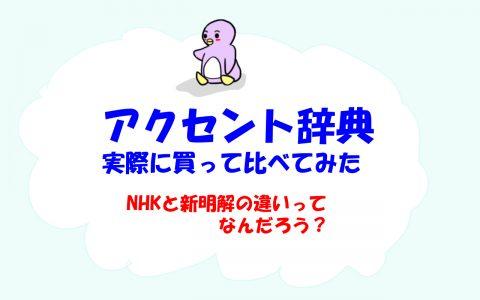 【アクセント辞典】NHKと新明解の違いは?実際に買って比較してみた